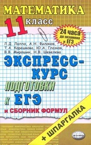 демонстрационный вариант егэ 2013 года по информатике 11 класса