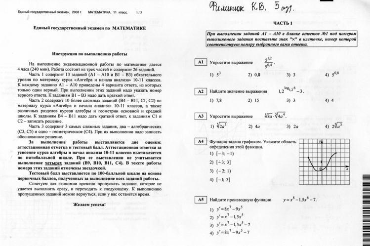 егэ по русскому языку а1